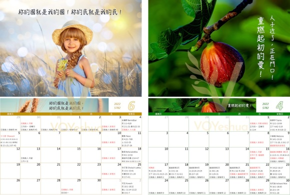 This image has an empty alt attribute; its file name is calendar-intro-1.jpg